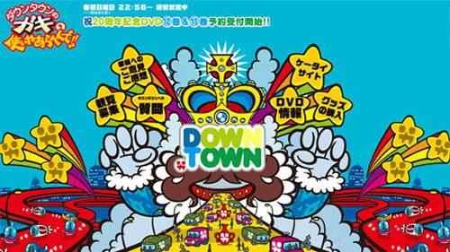 """""""Chơi hết mình"""" như gameshow Nhật Bản - 2"""
