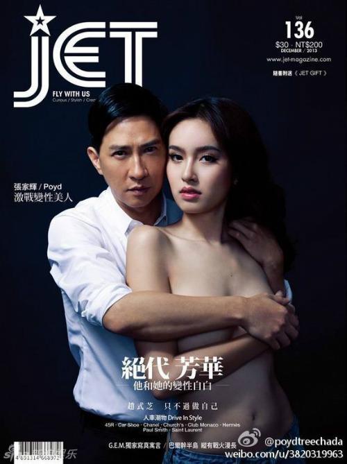 Trương Gia Huy ôm ghì mỹ nhân chuyển giới nude - 8