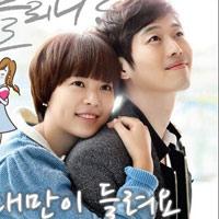 Lắng nghe trái tim của Kim Jae Won