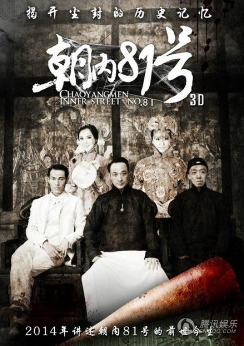 Ám ảnh kinh hoàng nhà ma Bắc Kinh - 3