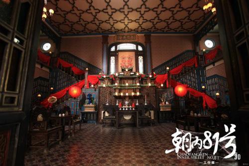 Ám ảnh kinh hoàng nhà ma Bắc Kinh - 5