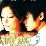 """Phim - Video: Cảnh """"yêu"""" táo bạo của Triệu Vy"""