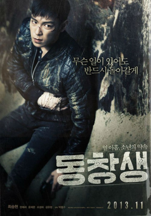 """""""Người thừa kế"""" sáng giá của điện ảnh Hàn - 13"""