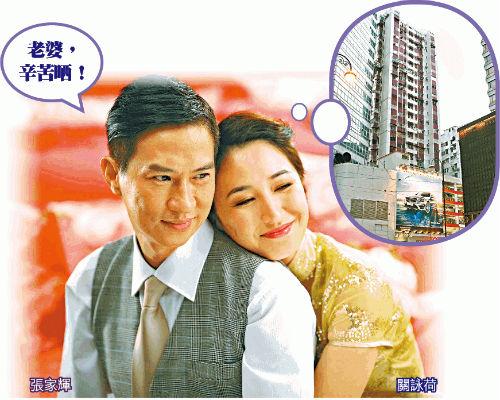 Catse khủng, Trương Gia Huy mua nhà tặng vợ yêu - 2