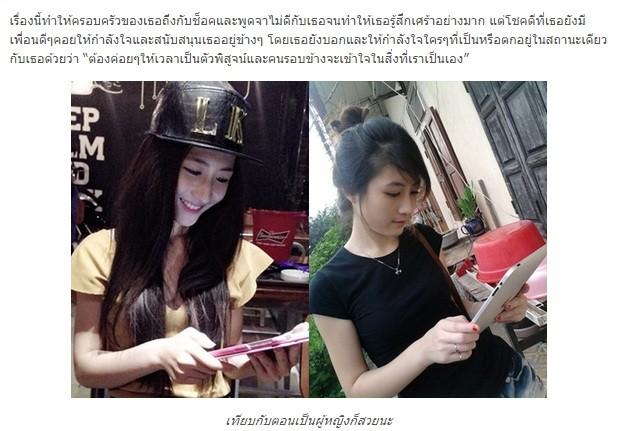 Cô nàng tomboy Việt lên trang tin Thái Lan - 1