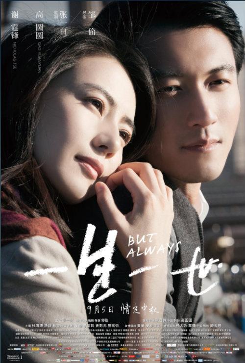 """Phim """"nóng"""" của Tạ Đình Phong hốt bạc tháng 9 - 3"""