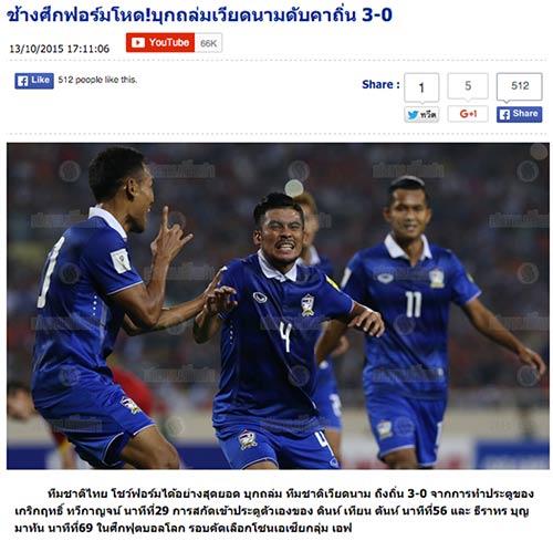 Đại thắng Việt Nam, Thái Lan trở về như người hùng - 4