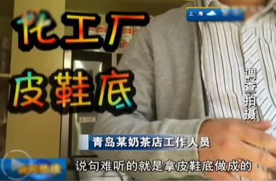 """Truyền hình TQ: """"Trân châu trà sữa làm từ da giày, lốp xe cũ"""" - 2"""