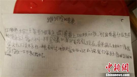 Xúc động bức thư bé gái 7 tuổi gửi bố đang nằm viện - 2