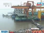 Video An ninh - TQ công bố kết quả điều tra vụ chìm tàu 442 người chết