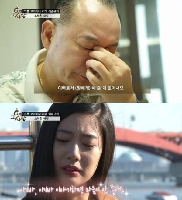 """Sự thật không như mơ về """"bom sex"""" mới xứ Hàn - 3"""