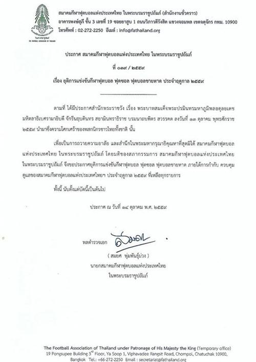 Vua băng hà, Thái Lan dừng mọi hoạt động bóng đá hết năm 2016 - 1