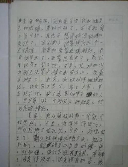TQ: Nam sinh tự sát vì không muốn ăn bám cha mẹ - 3