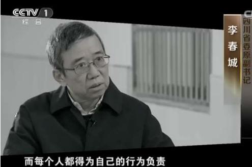 Quan tham TQ bị buộc chường mặt trên truyền hình nhận tội - 2