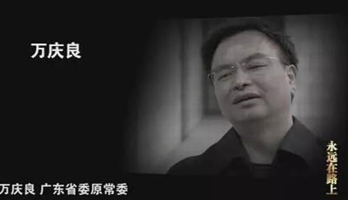 """Trung Quốc """"đấu tố"""" tham quan trên sóng quốc gia - 2"""