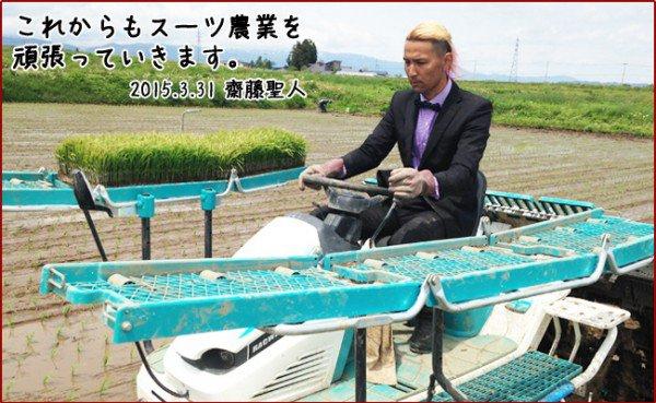 """Chàng nông dân Nhật ăn mặc """"đẹp nhất quả đất"""" - 3"""