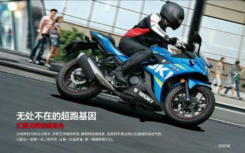 Tất tật thông tin về Suzuki GSX 250R - 2
