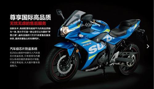 Suzuki GSX-250R chính thức ra mắt, hộp số 6 cấp - 6