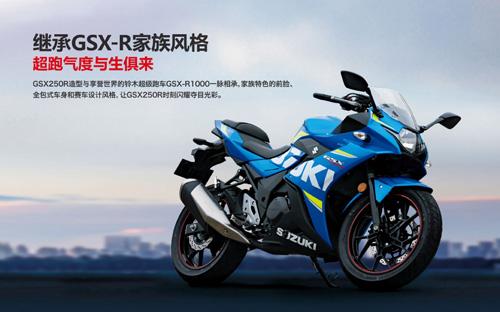 Suzuki GSX-250R chính thức ra mắt, hộp số 6 cấp - 2