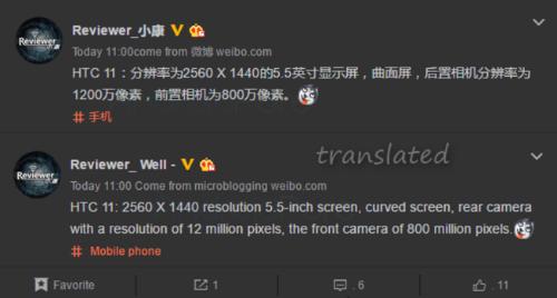 Rò rỉ cấu hình HTC 11: màn hình 5,5 inch; camera sau 12MP - 1