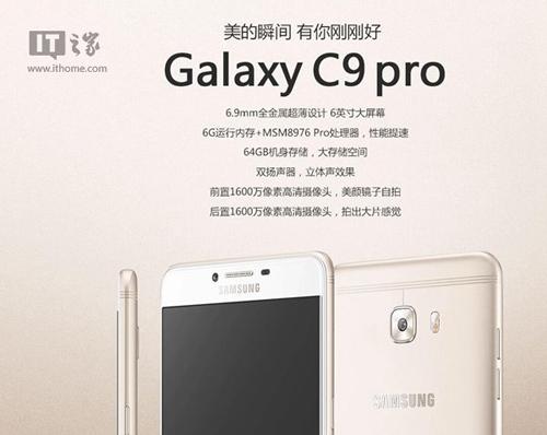 Samsung Galaxy C9 Pro dùng RAM 6GB, giá tầm trung - 2