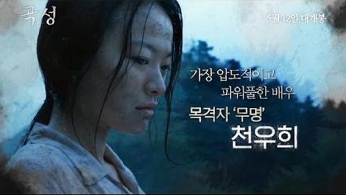 """Điều ít biết về phim kinh dị đang """"oanh tạc"""" màn bạc Hàn - 4"""