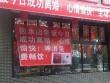 Mừng… ly dị vợ, chủ nhà hàng TQ tung khuyến mại táo bạo