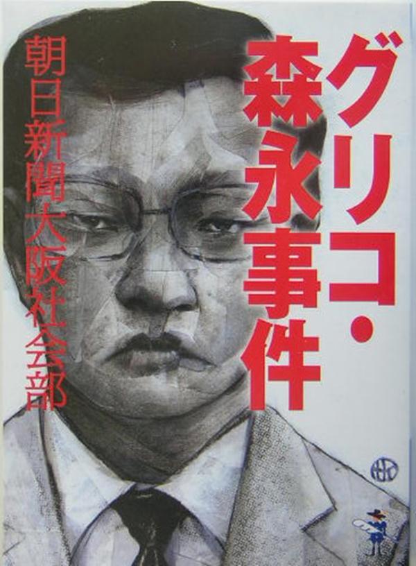 """""""Quái vật 21 khuôn mặt"""" làm điên đảo cảnh sát Nhật - 1"""