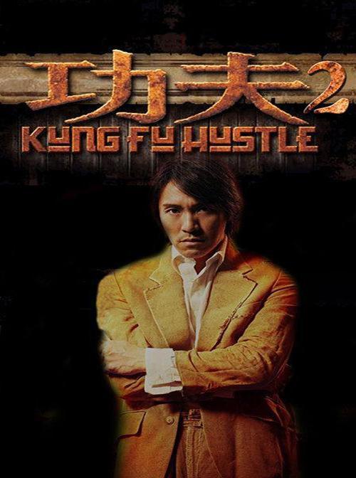 """Châu Tinh Trì tái hợp bạn diễn ăn ý trong """"Tuyệt đỉnh Kungfu 2"""" sau nhiều năm cạch mặt - 1"""
