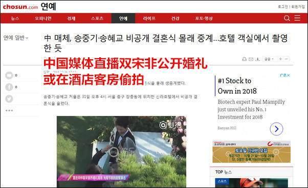 Chồng Chương Tử Di bị chỉ trích vì phát trực tiếp hôn lễ của Song Hye Kyo - 2