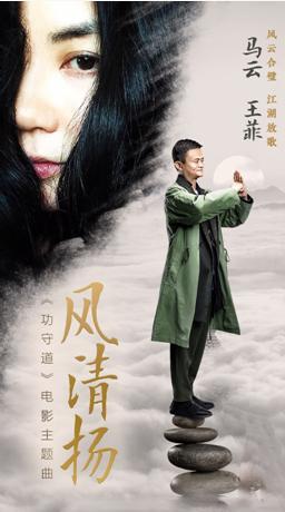 """Jack Ma có thực sự """"có tiền mua tiên cũng được""""? - 6"""