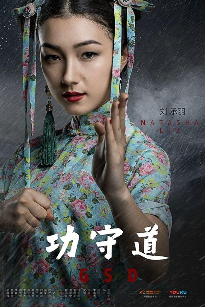 Bóng hồng trong phim của Jack Ma từng giao chiến với Ngô Thanh Vân - 2