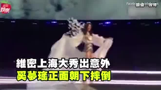 Mẫu Trung ngã dúi dụi trên sàn nội y lớn nhất thế giới