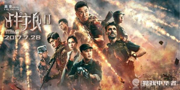 """""""Chiến lang 2"""" vượt bom tấn Hollywood, giành ngôi vương phòng vé Trung Quốc 2017 - 1"""