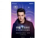 """Honor 9 Youth Edition giá rẻ, cấu hình  """" ngon """""""