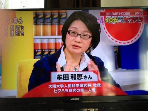 """GS Nhật bị """"ném đá"""" vì nói Hoàng tử quấy rối tình dục Bạch Tuyết - 2"""
