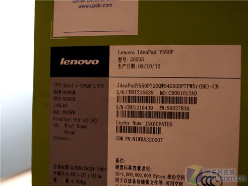 IdeaPad Y550P trở thành laptop chơi game mạnh nhất - 2