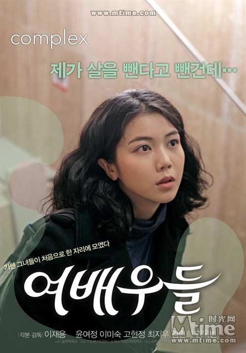 """Choi Ji Woo tiết lộ tin """"sốc"""" của sao nữ Hàn Quốc - 14"""