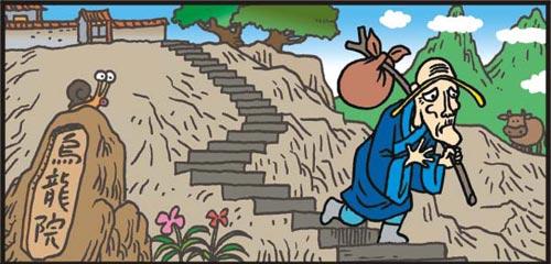 Ô Long Viện (1): Thần đồng chùa Ô Long - 6