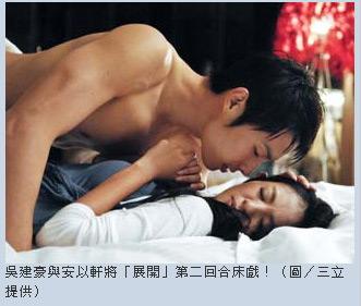 """Ngô Kiến Hào """"lên giường"""" với An Dĩ Hiên - 1"""