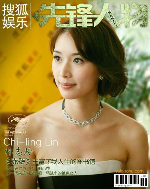 Lâm Chí Linh: Người đẹp 'đẳng cấp' - 1