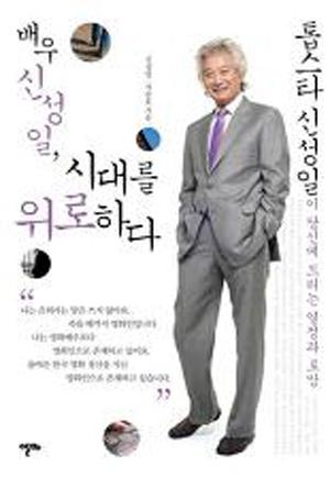 """Top 5 """"nam vương"""" điện ảnh Hàn Quốc - 16"""
