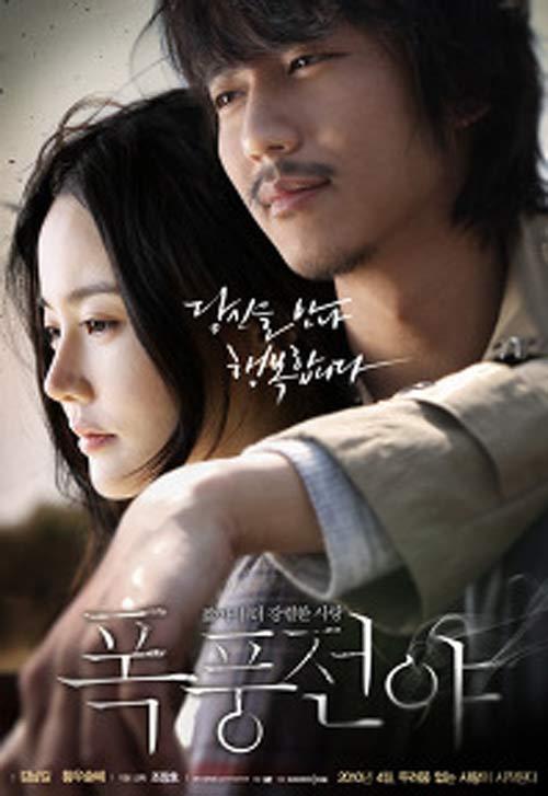 """Nóng mắt xem sao Hàn """"tắm"""" trong phim - 6"""