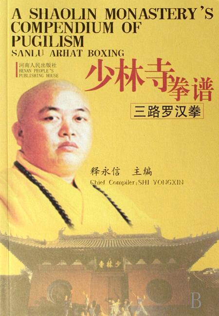 Kỳ bí tuyệt kỹ Thập bát La Hán của Thiếu Lâm tự - 5