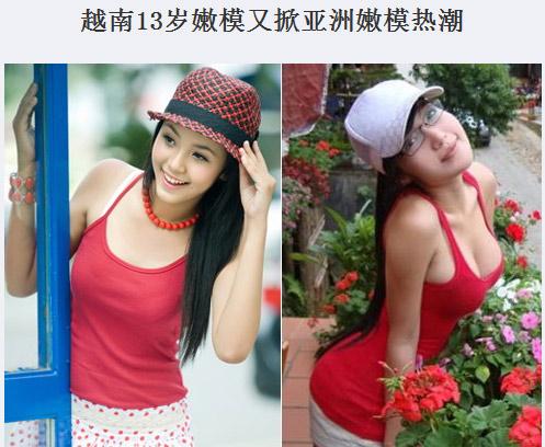 Bảo Trân gây sốt ở Trung Quốc - 1