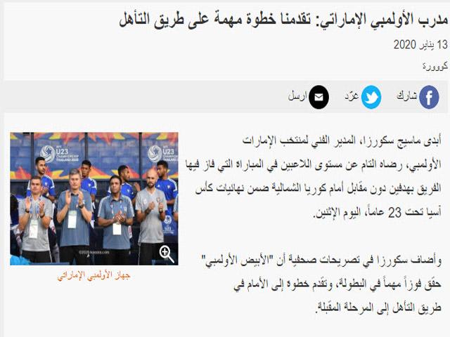U23 Việt Nam lo thắng Triều Tiên 100-0 vẫn bị loại: HLV UAE nói điều ấm lòng