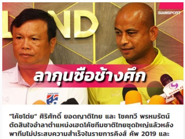 Thua Việt Nam, ĐT Thái Lan khủng hoảng: Báo châu Á lộ 2 lí do HLV từ chức