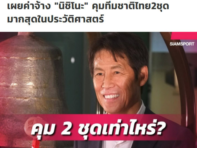 Kinh ngạc Thái Lan: Lương siêu HLV Nhật Bản gấp 5 lần Park Hang Seo