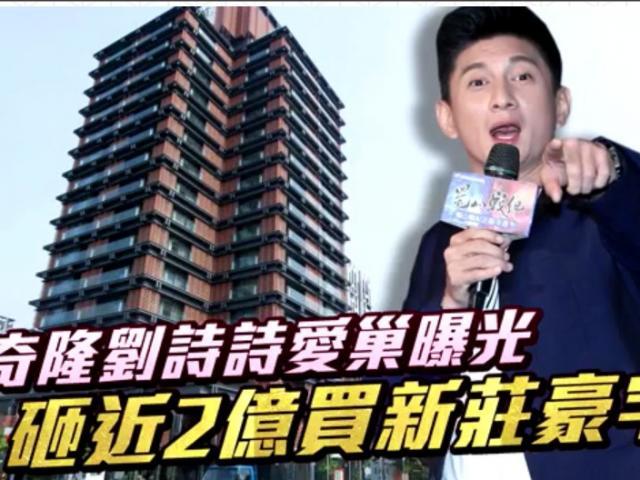 Vung tay mua liền 4 ngôi nhà trăm tỷ, Ngô Kỳ Long giàu cỡ nào?