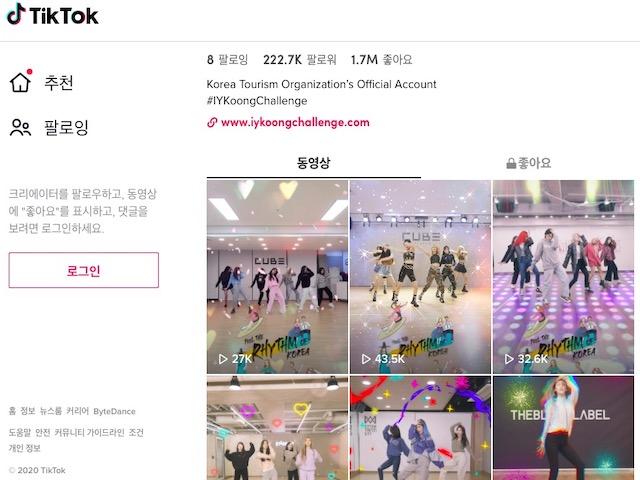 """Thử thách điệu nhảy #IYKoongChallenge gây """"sốt"""" trên TikTok"""